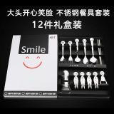 开心笑脸不锈钢餐具套装(12件套)