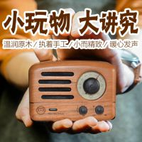 猫王小王子胡桃木FM收音机手机蓝牙桌面音箱