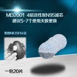 迈盾智能电动口罩滤芯MD2001款一盒20片