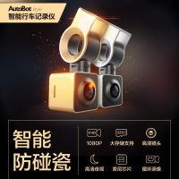 AutoBot eye智能汽车车载高清行车记录仪(不送内存卡)