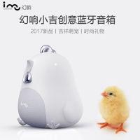 幻响i-mu小吉创意多媒体音箱-蓝牙版(现在购买赠送价值79元纯银水钻球