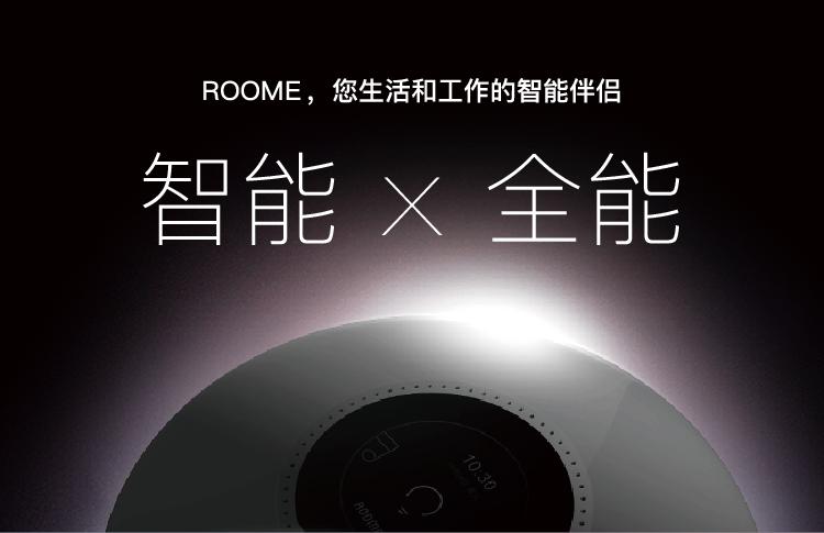 2016最新创意家居:roome音乐智能晚安灯(内有wifi音箱