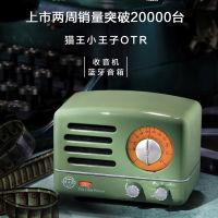 猫王小王子FM收音机手机蓝牙桌面音箱