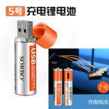 SORBO硕而博USB充电5号4节装 / 7号电池4节装