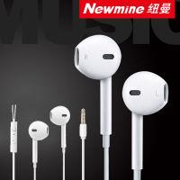 纽曼Newmine  全兼容线控音乐手机耳机