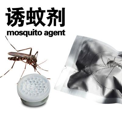 美鑫龙 物理灭蚊灯家用灭蚊器配套诱蚊剂单个装