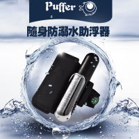 puffer水下救生防溺水手环:随身防溺水助浮器(自带1个气瓶)