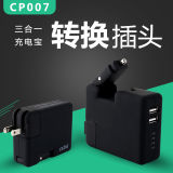 ceba充电器充电宝三合一 便携多功能转换插头 移动电源