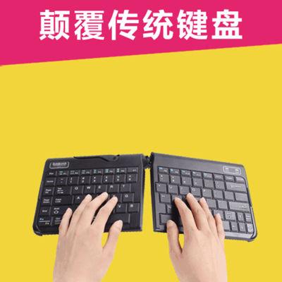 【颠覆传统键盘】美国Goldtouch二代人体工学分体式键盘 办公可折叠便携蓝牙键盘(蓝牙版)