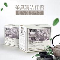 【鲜氧清洁】恩贝洁 茶具鲜氧洗涤清洁颗粒225g/盒