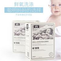 恩贝洁 婴幼儿专用衣物洗涤颗粒 不含荧光剂 杀菌除螨低泡易漂-普通装-50