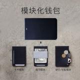 MAG模块化钱包 超轻超薄可拆分磁力卡包 男式短款便携