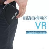 商灏新视觉A6 折叠型VR眼镜/头盔 虚拟现实高清蓝光