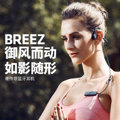 智黑AfterShokz AS501 Breez韶音分离式骨传导蓝牙耳机 钛合金后挂
