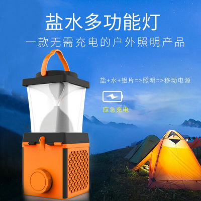 LitePulse鹽水(海水)發電LED多功能燈 可做充電寶(可做露營燈、戶外應急燈)