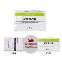 维康PM2.5过滤口罩专用活性炭滤片(6片装)