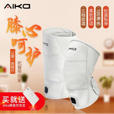【順豐包郵】愛家Aika石墨烯智能遠紅外發熱理療護膝(2只)送4000mAh充電寶