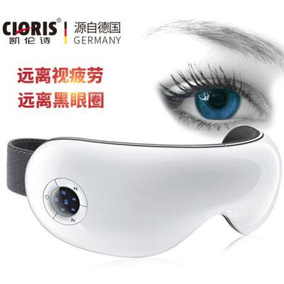 德国凯伦诗CLORIS 无线护眼仪 热敷眼部按摩器