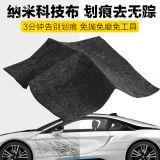 台湾Astree树多精XG汽车防水珠 划痕修复布 去痕去