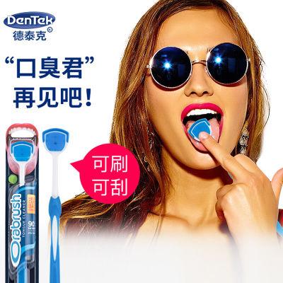 美国进口Dentek德泰克防口臭舌苔清洁器(深度清洁型,适合舌苔较厚)