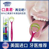 美國進口Dentek德泰克防口臭舌苔清潔器(日常清潔型)
