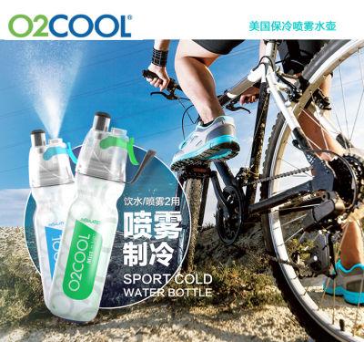 美国O2COOL 运动健身保冷喷雾水杯(加强款-纯色版)