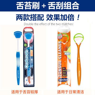 美国进口Dentek德泰克防口臭舌苔清洁器套装(日常清洁型+深度清洁型)