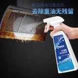 酶加凈廚房油煙機油污清潔 去重油清洗劑