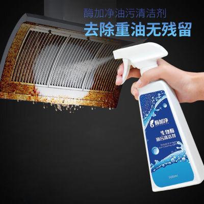 酶加净厨房油烟机油污清洁 去重油清洗剂