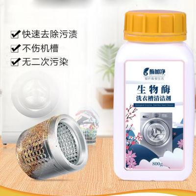 酶加净 洗衣机槽清洁清洗剂 滚筒杀菌除垢去污粉