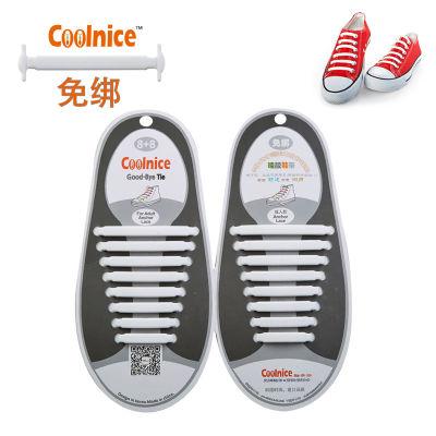 coolnice 免绑免系硅胶弹力彩色懒人鞋带(成人款)