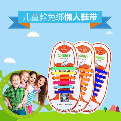 coolnice 免绑免系硅胶弹力彩色懒人鞋带(儿童款)