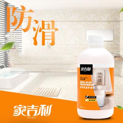 """家吉利 浴室厨房地面防滑剂-3瓶装(送瓷砖清洁器3瓶、德国""""水无痕""""厨具百洁布1条)"""