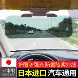 日本进口Imotani汽车防晒不刺眼 前玻璃挡板遮阳板