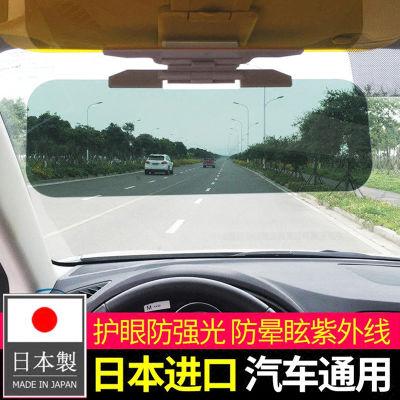 日本进口 汽车防晒不刺眼 前玻璃挡板遮阳板