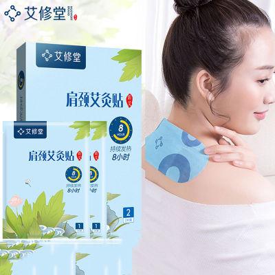 艾修堂 肩颈艾灸贴 缓解肩颈疼痛(2片)