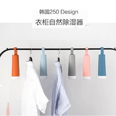 韩国原产250 Design 悬挂式自然除潮干燥器 除湿器