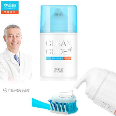 【净密码】去牙渍 深度清洁口腔护龈健齿 牙膏伴侣