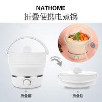 瑞典nathome北欧欧慕 可折叠便携多功能电煮锅(煮水+火锅+煮面+蒸包