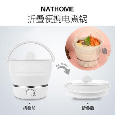 瑞典nathome北欧欧慕 可折叠便携多功能电煮锅(煮水+火锅+煮面+蒸包子+炖汤)