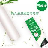 【欧立方】竹纤维懒人不沾油洗碗布 厨房纸巾清洁抹布(5卷