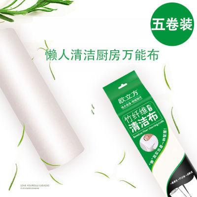 【欧立方】竹纤维懒人不沾油洗碗布 厨房纸巾清洁抹布(5卷+1挂钩)