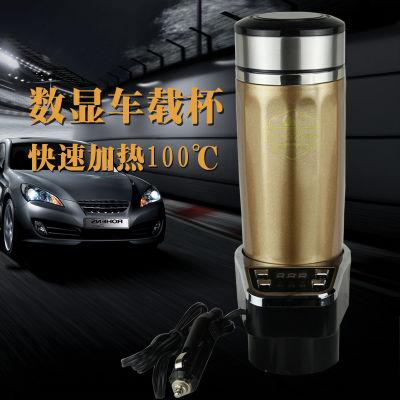 【专利产品】泰澄数显车载电热杯 车用烧水壶(独立底座、数显控温款) 买就送价值49元车用置物袋
