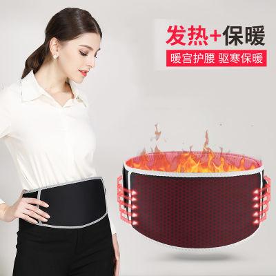 长生诀 石墨烯远红外发热保暖护腰带&暖宫带(含5000mAh移动电源)
