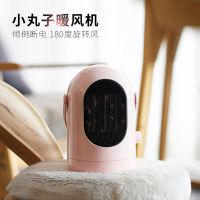 小丸子 桌面节能45°摆头防倾倒 暖风机(冷暖两用)