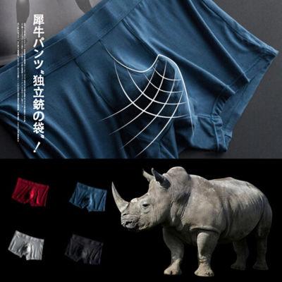 MILMUMU 莫代尔纤维 枪弹分离 犀牛角造型男士性感内裤(2条装)