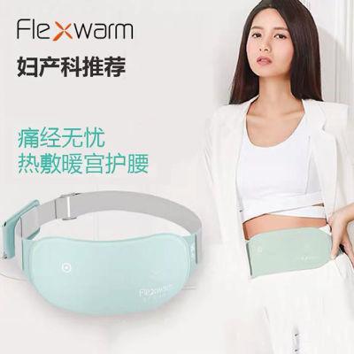 FLEXWARM飞乐思 智能发热暖宫腰带 大姨妈神器(丽人版 新二代 送充电宝)