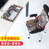 昕科 发热保暖套装(发热桌垫+发热座椅垫)送价值39元暖