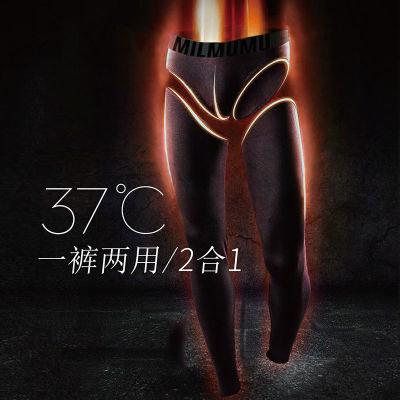 MILMUMU 2018冬季新款:精梳棉男士保暖太空舱秋裤(一裤两穿型/免穿内裤)送价值15元纯棉加厚冬袜