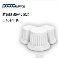 普沃达 除螨仪吸尘器滤芯(半年用三只装,不含胶圈)